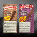 バックウッズ BACKWOODS CIGARILLOS FLAVORED