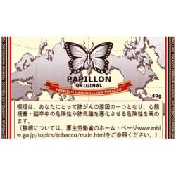 パピヨン オリジナル PAPILLON ORGINAL