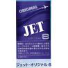 【格安タバコ】ジェット 8オリジナル