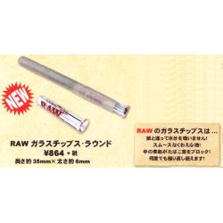RAW ガラスチップ(ラウンド)RAW GLASS TIP ROUND