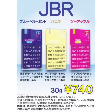 JBR ツーアップル J.BRUMFIT & RADFORD BULL TWO APPELE