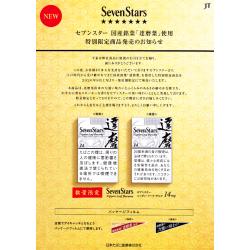 【予約販売】【数量限定品】SevenStar セブンスター「達磨」
