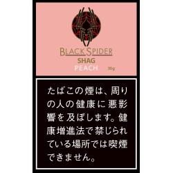 ブラックスパイダー シャグ 小倉 Black Spider OGURA