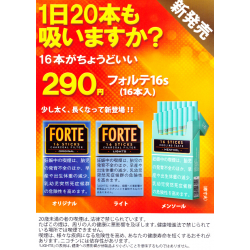 【格安タバコ】【新製品】フォルテ オリジナル 16s FORTE ORIGINAL